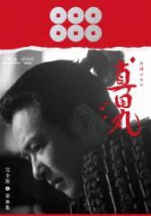 【Blu-ray】真田丸 完全版 第参集(Blu-ray Disc)/堺雅人 [PCXE-60129] サカイ マサト
