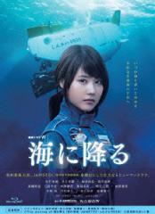【Blu-ray】連続ドラマW 海に降る Blu-ray BOX(Blu-ray Disc)/有村架純 [PCXP-60053] アリムラ カスミ