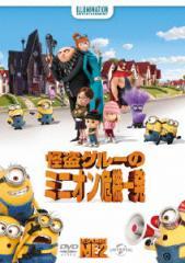 【DVD】怪盗グルーのミニオン危機一発/ [GNBF-2334]