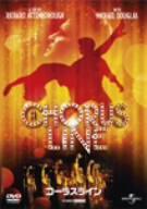 【DVD】コーラスライン/マイケル・ダグラス [GNBF-2701] マイケル・ダグラス