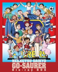 【Blu-ray】熱血最強ゴウザウラー Blu-ray BOX(Blu-ray Disc)/ゴウザウラー [GNXA-1330]