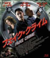【Blu-ray】フェイク・クライム(Blu-ray Disc)/キアヌ・リーブス [SHBR-1053] キアヌ・リーブス