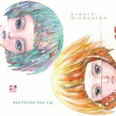 【CD】ルームシック・ガールズエスケープ/non-fiction four e.p./ヒトリエ [AICL-2995]