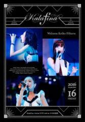 【Blu-ray】Kalafina Arena LIVE 2016 at 日本武道館(Blu-ray Disc)/カラフィナ [SEXL-86] カラフイナ