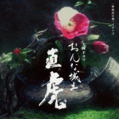 【CD】NHK大河ドラマ「おんな城主 直虎」 音楽虎の巻 イチトラ/菅野よう子 [SICX-30038] カンノ ヨウコ