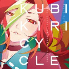 【予約要確認】【CD】クビキリサイクル 青色サヴァンと戯言遣い Sound Collection/ [SVWC-70296]