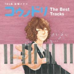 【CD】TBS系 金曜ドラマ「コウノドリ」The Best Tracks/TVサントラ [UZCL-2124] テレビサントラ