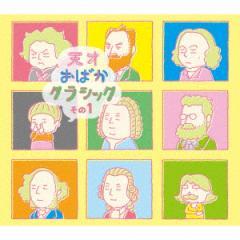【CD】天才おばかクラシック その1(DVD付)/オムニバス [XSCL-25]