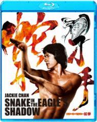 【Blu-ray】蛇拳 HDデジタル・リマスター版(Blu-ray Disc)/ジャッキー・チェン [BLU-33524] ジヤツキー・チエン