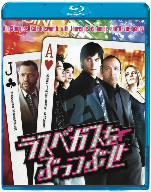【Blu-ray】ラスベガスをぶっつぶせ(Blu-ray Disc)/ジム・スタージェス [BLU-48930] ジム・スタージエス