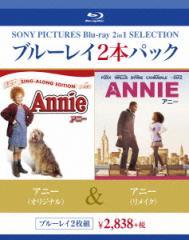 【Blu-ray】アニー(オリジナル)/アニー(リメイク)(Blu-ray Disc)/アルバート・フィニー/ジェイミー・フォッ… [BPBH-1019] アル…