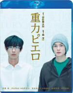 【Blu-ray】重力ピエロ スペシャル・エディション(Blu-ray Disc)/加瀬亮/岡田将生 [TCBD-117] カセ リヨウ/オカダ マサキ