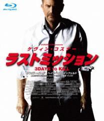【Blu-ray】ラストミッション スペシャル・プライス(Blu-ray Disc)/ケビン・コスナー [TCBD-590] ケビン・コスナー