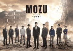 【DVD】MOZU Season2〜幻の翼〜DVD-BOX/西島秀俊 [TCED-2364] ニシジマ ヒデトシ