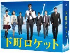 【DVD】下町ロケット -ディレクターズカット版- DVD-BOX/阿部寛 [TCED-2976] アベ ヒロシ