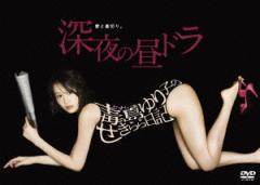 【DVD】毒島ゆり子のせきらら日記 DVD-BOX/前田敦子 [TCED-3220] マエダ アツコ