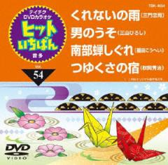 【DVD】くれないの雨/男のうそ/南部蝉しぐれ/つゆくさの宿/DVDカラオケ [TBK-4054] デイーブイデイーカラオケ