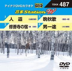 【DVD】人道/修善寺の宿/晩秋歌/男一途/DVDカラオケ [TBKK-487] デイーブイデイーカラオケ