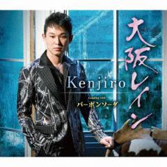 【CD】大阪レイン/Kenjiro [TECA-13778] ケンジロー