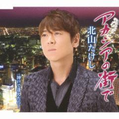 【CD】アカシアの街で/北山たけし [TECA-13790] キタヤマ タケシ