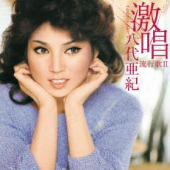 【CD】激唱・八代亜紀 流行歌II/八代亜紀 [TECE-3396] ヤシロ アキ