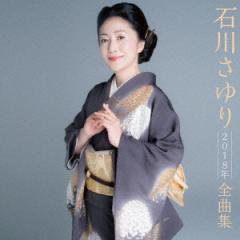【CD】石川さゆり2018年全曲集/石川さゆり [TECE-3457] イシカワ サユリ