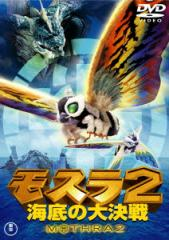 【DVD】モスラ2 海底の大決戦 [東宝DVD名作セレクション]/小林恵 [TDV-25269D] コバヤシ メグミ