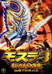 【DVD】モスラ3 キングギドラ来襲 [東宝DVD名作セレクション]/小林恵 [TDV-25270D] コバヤシ メグミ
