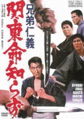 【DVD】兄弟仁義 関東命知らず/北島三郎 [DUTD-2548] キタジマ サブロウ