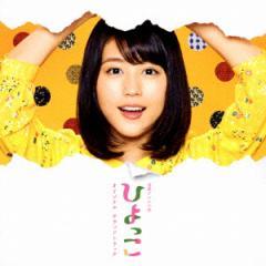 【CD】連続テレビ小説「ひよっこ」オリジナル・サウンドトラック/TVサントラ [VICL-64804] テレビサントラ
