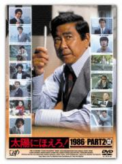 【DVD】太陽にほえろ!1986+PART2 DVD-BOX/石原裕次郎 [VPBX-29930] イシハラ ユウジロウ