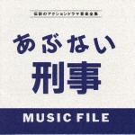 【CD】あぶない刑事 MUSIC FILE/TVサントラ [VPCD-80473] テレビサントラ