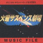 【CD】「火曜サスペンス劇場」オリジナル・サウンドトラック'82復刻盤/TVサントラ [VPCD-81060] テレビサントラ