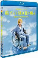 【Blu-ray】24 HOUR TELEVISION ドラマスペシャル2012 車イスで僕は空を飛ぶ(Blu-ray Disc)/二宮和也 [VPXX-71235] ニノミヤ カ…