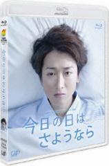 【Blu-ray】24HOUR TELEVISION ドラマスペシャル 2013 今日の日はさようなら(Blu-ray Disc)/大野智 [VPXX-71281] オオノ サトシ