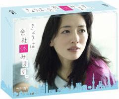 【Blu-ray】きょうは会社休みます。Blu-ray BOX(Blu-ray Disc)/綾瀬はるか [VPXX-72954] アヤセ ハルカ