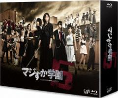 【Blu-ray】マジすか学園5 Blu-ray BOX(Blu-ray Disc)/AKB48 [VPXX-72983] エー・ケイ・ビー・フオーテイエイト
