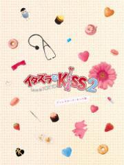 【DVD】イタズラなKiss2〜Love in TOKYO ディレクターズ・カット版 DVD-BOX1/未来穂香 [OPSD-B542] ミキ ホノカ