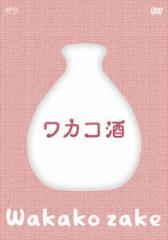 【DVD】ワカコ酒 DVD-BOX/武田梨奈 [OPSD-B553] タケダ リナ