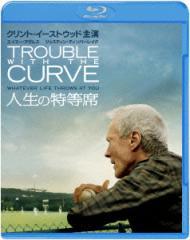 【Blu-ray】人生の特等席(Blu-ray Disc)/クリント・イーストウッド [10004-25562] クリント・イーストウツド