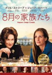 【DVD】8月の家族たち/メリル・ストリープ [10005-63675] メリル・ストリープ