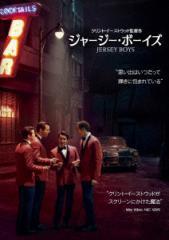 【DVD】ジャージー・ボーイズ/ジョン・ロイド・ヤング [10005-75941] ジヨン・ロイド・ヤング