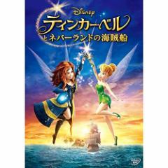 【DVD】ティンカー・ベルとネバーランドの海賊船/ディズニー [VWDS-1526] デイズニー