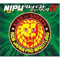 【CD】新日本プロレスリング NJPWグレイテストミュージックIV/新日本プロレス [KICS-3331] シンニホンプロレス
