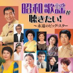 【CD】昭和歌謡が聴きたい!〜永遠のビッグ・スター/オムニバス [KICX-982]