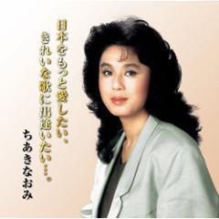 【CD】日本をもっと愛したい、きれいな歌に出逢いたい…。/ちあきなおみ [VICL-64608] チアキ ナオミ