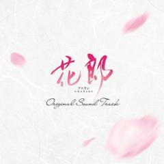 【CD】「花郎<ファラン>」オリジナル・サウンドトラック/TVサントラ [PCCA-4625] テレビサントラ