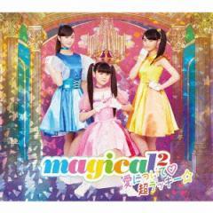 【CD】愛について /超ラッキー☆(初回生産限定盤)(DVD付)/magical2 [AICL-3522] マジカルマジカル