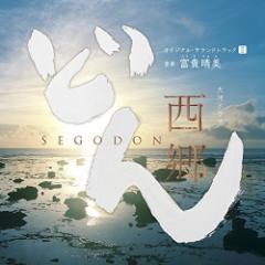 【CD】NHK大河ドラマ 西郷どん オリジナル・サウンドトラックII/TVサントラ [AVCL-25969] テレビサントラ