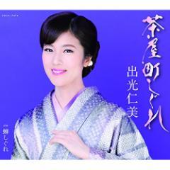 【CD】茶屋町しぐれ/出光仁美 [COCA-17474] イデミツ ヒトミ